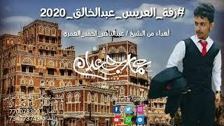 زفة العريس عبدالخالق العقوري - أداء الفنان عمار جعدان -جديد2020© تحميل MP3