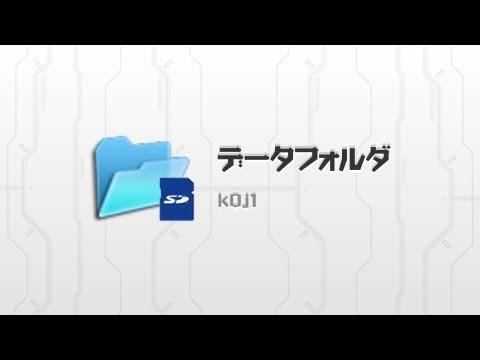 Video of Data Folder