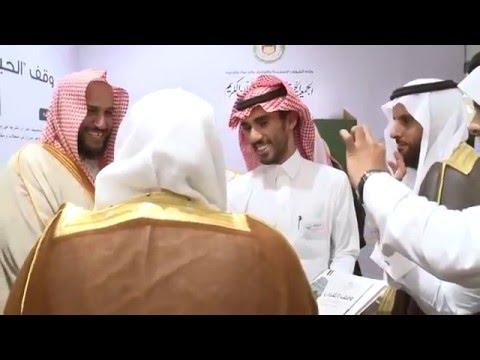 الشيخ عبدالرحمن السديس لتحفيظ القرآن بالرياض : (هذه جمعيتنا)
