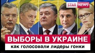 ВЫБОРЫ! Как голосовали лидеры гонки! Новости Украина 2019