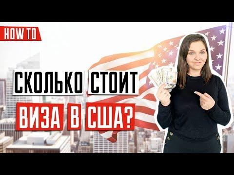ВИЗА В США 🇺🇸 | Как оплатить консульский сбор в Украине, России, Казахстане, Белоруссии и Польше