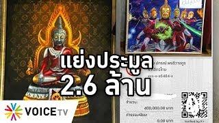 Overview - คนรุ่นใหม่เมินพุทธสุดโต่ง แห่ประมูลภาพพระพุทธรูปอุลตร้่าแมน 2.6 ล้าน