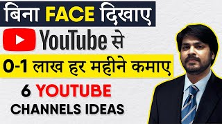 6 Best YouTube Channel Ideas Without Showing YOUR FACE |  Work from home | Make Money Online 2020