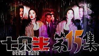 [Sub Indo]《七日生》Seven Days EP15【Serial Tv Populer-Drama Chinese Indonesia】