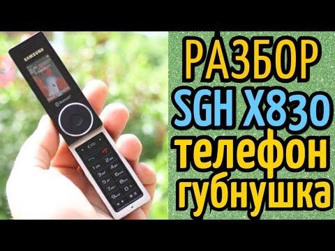 Телефон Губнушка Samsung SGH X830