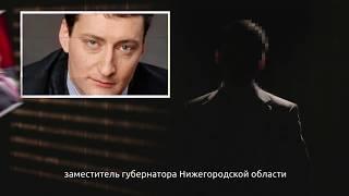 Роман Антонов: коррупционные связи и тайный вертолет замгубернатора Нижегородской области