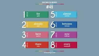 #49 - АНГЛИЙСКИЙ ЯЗЫК - 500 основных слов. Изучаем английский язык самостоятельно.
