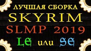Лучшая сборка SKYRIM: LE или SE, что выбрать в 2019? / Сравнение сборок SLMP | Танцы с бубном