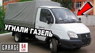 ПОИСК УГНАННОЙ ГАЗЕЛИ Гаража 54