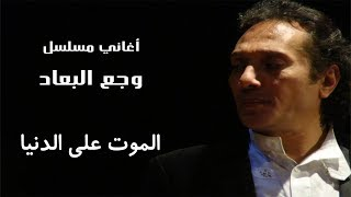 اغاني حصرية علي الحجار - الموت علي الدنيا | Ali Elhaggar - elmot 3la el donia تحميل MP3