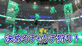 【splatoon2】スーパーチャクチ狩り集×シャルル  【kill Collection】