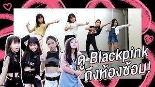 EP.15 กู๋หญ้า ตอน เบื้องหลังการซ้อมเต้น Blackpink l GoryaNayada