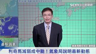 利奇馬颱風襲台/氣象局1530最新動態
