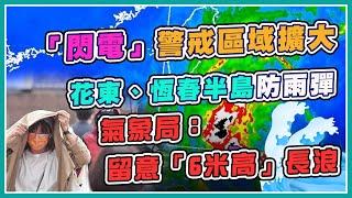 「閃電」警戒擴大台南!花東恆春半島防豪雨