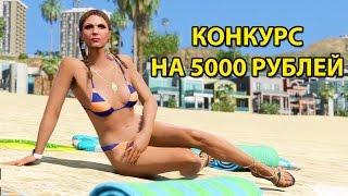 МЕГА КОНКУРС НА 5000 РУБЛЕЙ! СМОТРИ И УЧАСТВУЙ!