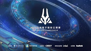 【2021 AEC亞洲盃】白銀神鱒區決賽