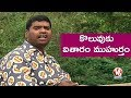 Bithiri Sathi Satirical Conversation With Savitri Over Tuesday Robberies