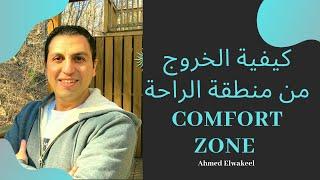 كيفية الخروج من منطقة الراحة - Comfort Zone