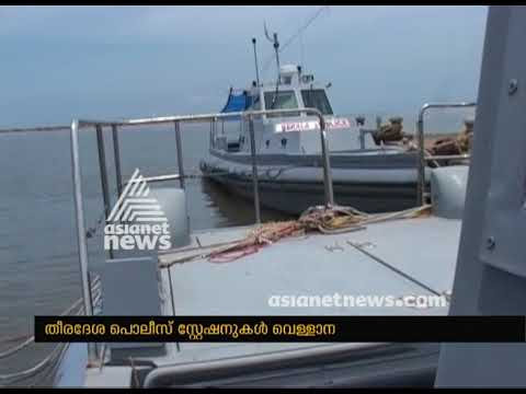 Marine Police station become white Elephant fo Govt | Asianet News Investigation