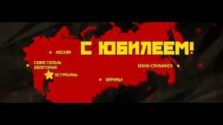 Юбилей 50 лет в стиле СССР