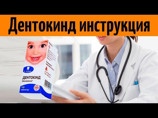Видео Дентокинд