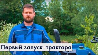 Видео Первый запуск мини-трактора СКАУТ