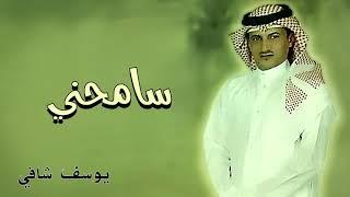 يوسف شافي - سامحني | ألبوم جوالك تحميل MP3