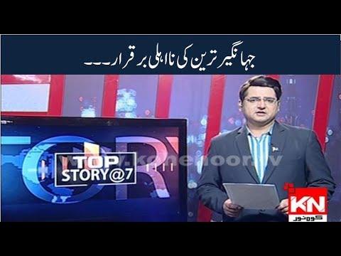 Top Story @7 28 September 2018 | Kohenoor News Pakistan