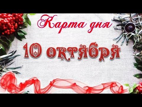КАРТА ДНЯ на 10 ОКТЯБРЯ от Мартины Велес