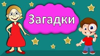 Загадки для детей !  Тест на сообразительность =)))