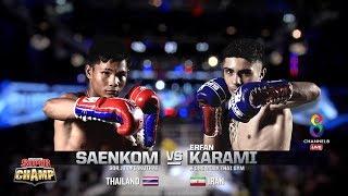 Muay Thai Super Champ | คู่ที่1 แสนคม VS อีร์ฟาน คารามี | 21/07/62