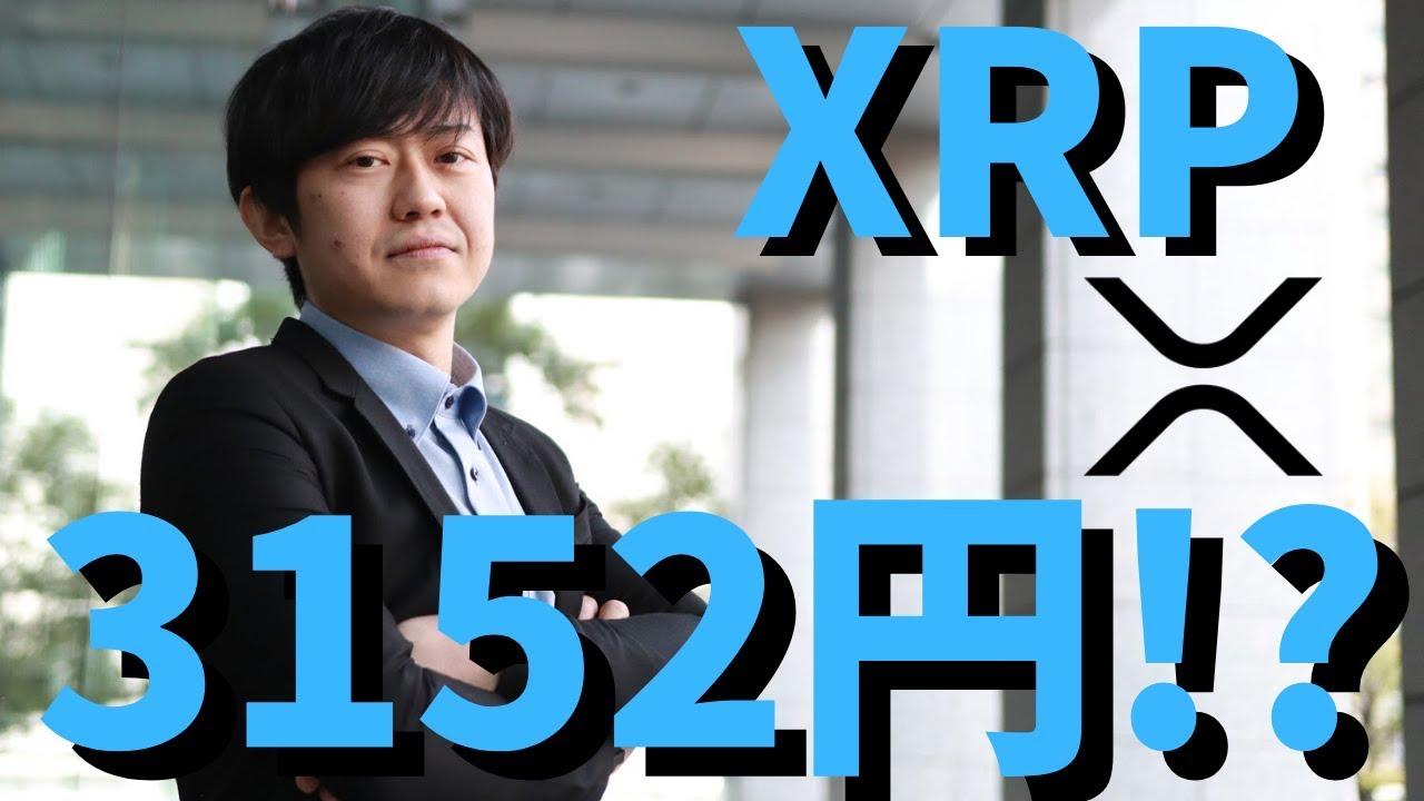 【仮想通貨】リップル(XRP)は3521円になる!?今後上がって異常なリターンを得られるかもしれない?最新情報! #リップル #仮想通貨 #XRP