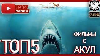 ТОП 5 ФИЛЬМОВ С АКУЛАМИ → Лучшие фильмы с акулами от ТОПМир