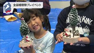 11月22日 びわ湖放送ニュース