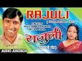 Rajuli Jukebox    Rajuli Garhwali Songs    Preetam Bhartwan, Meena Rana, Preetam Bhartwan