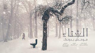 تحميل و مشاهدة الشتاء موحش بدونك - سلطان بن مريع 2020 ( حصرياً ) MP3