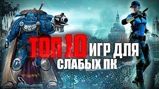 топ 10 игры для слабого пк + ССЫЛКА НА СКАЧИВАНИЕ