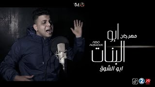 Abo El Shouk - Mahragan Abo Elbanat | ابو الشوق - مهرجان ابو البنات تحميل MP3