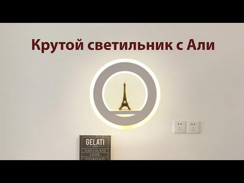 Отличные светодиодные настенные светильники с Aliexpress