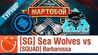 [Smile Gaming] Sea Wolves vs [SQUAD] Barbarossa - Мартобой 1/16 - World of warships