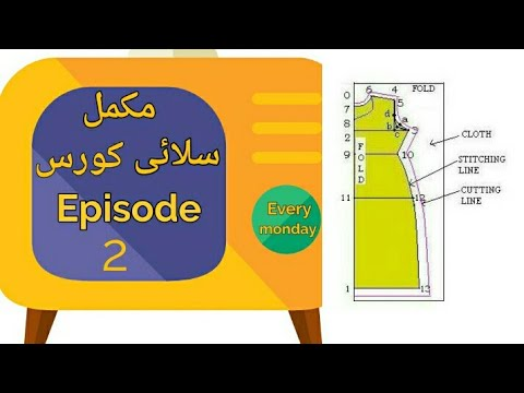 How to Suit || kameez Cutting Very Easy Mathod (lesson 2)
