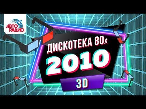Дискотека 80-х 2010. Запись интернет-трансляции фестиваля Авторадио