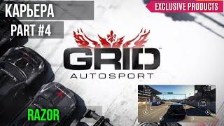 GRID: AUTOSPORT ➤ Part #4 ➤ RAZOR