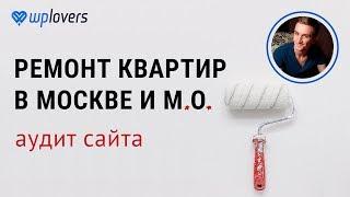 Аудит сайта фирмы по ремонту квартир в Москве и области
