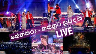 Neththara - Kasthuri Suwandaki (Live) - Bathiya & Santhush with Umaria