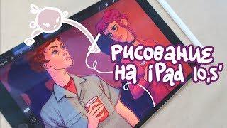 Рисование на iPad, Procreate и Рамона Флауэрс