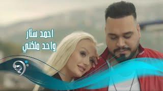 Ahmed Sattar - Wahed Melkni (Official Video) | احمد ستار - واحد ملكني - فيديو كليب تحميل MP3