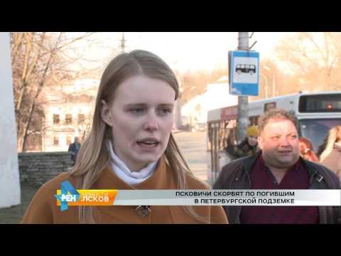 Новости Псков 04.04.2017 # Свеча памяти