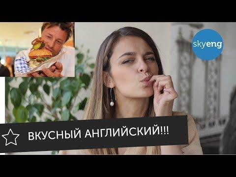 Вкусные рецепты на английском: Джейми Оливер и Гордон Рамзи || Skyeng