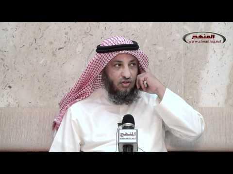 آداب مجالس العلم ــ  الشيخ عثمان الخميس